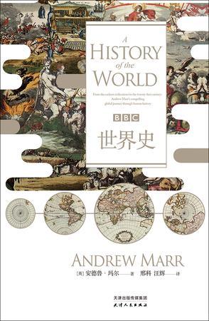 BBC世界史