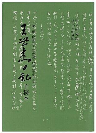 王世傑日記