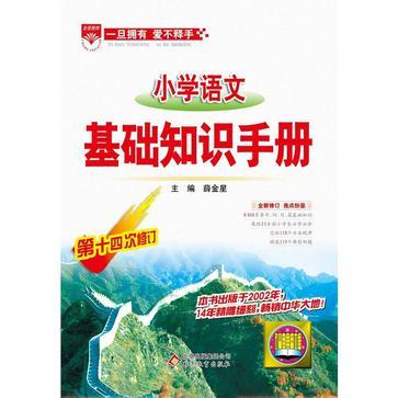 小学语文基础知识手册