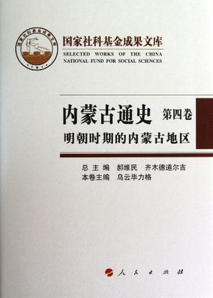 内蒙古通史(第四卷):明朝时期的内蒙古地区