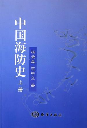 中國海防史