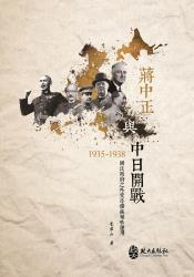 蔣中正與中日開戰(1935-1938)