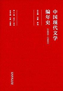 中国现代文学编年史(1895-1949)(第三卷)