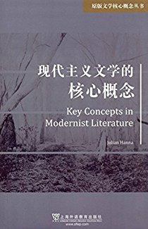 现代主义文学的核心概念(英文版)