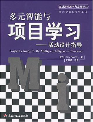 多元智能与项目学习