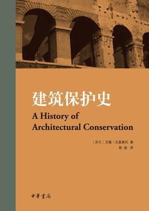 建筑保护史