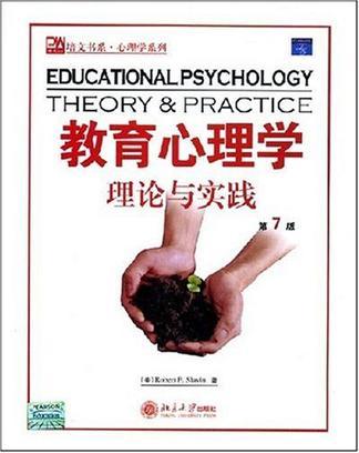 教育心理学理论与实践