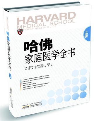 哈佛家庭医学全书(上册)