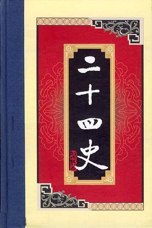 白话二十四史(全二十八册)
