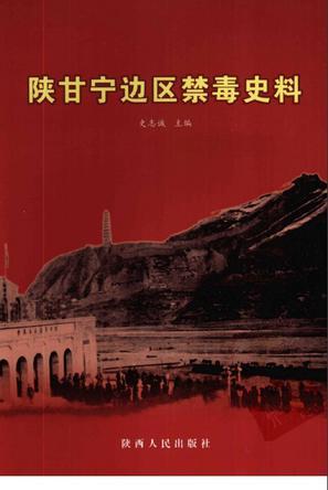 陝甘甯邊區禁毒史料