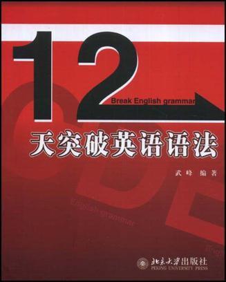 12天突破英语语法