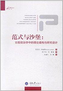 范式与沙堡:比较政治中的理论构建和研究设计