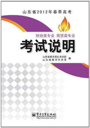山東省2012年春季高考财經類專業 商貿類專業考試說明