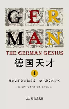 德國天才1