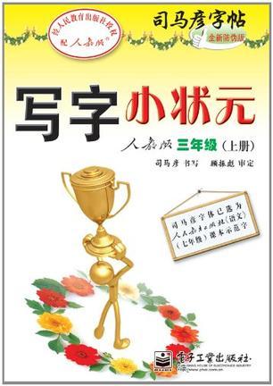 写字小状元人教版三年级(上册)
