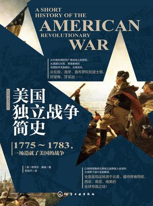 美國獨立戰争簡史