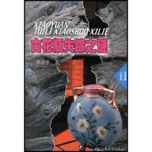 古花瓶失蹤之謎  校園推理小說系列