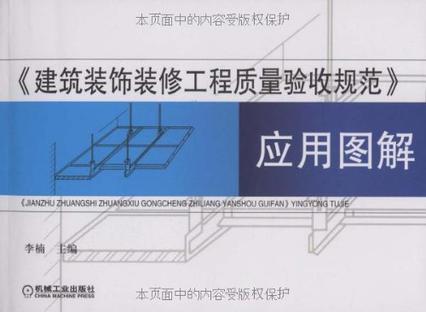 建築裝飾裝修工程質量驗收規範應用圖解