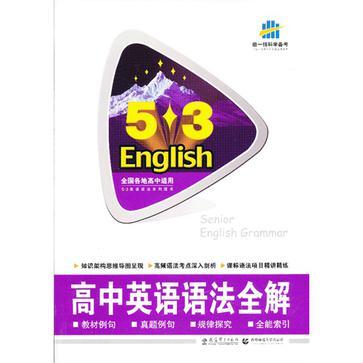 5·3英語·高中英語語法全解