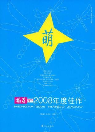 《萌芽》2008年度佳作