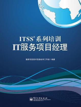 ITSS系列培訓IT服務項目經理