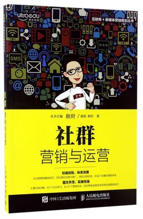 社群營銷與運營/互聯網+新媒體營銷規劃叢書