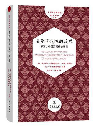 多元現代性的反思——歐洲、中國及其他的闡釋