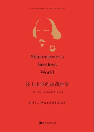莎士比亞的動蕩世界