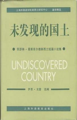 未發現的國土