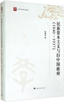 民族資本主義與舊中國政府(1840-1937)