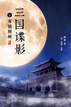 三國諜影2:霧鎖荊州