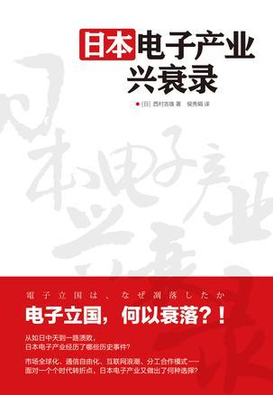 日本電子産業興衰錄