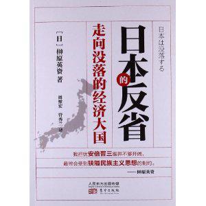 日本的反省-走向没落的经济大国