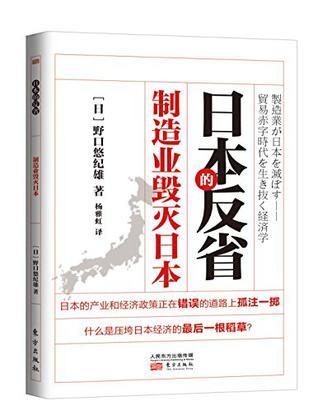 日本的反省