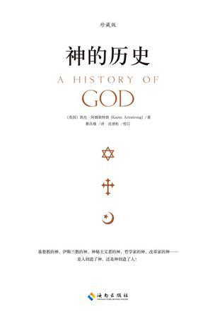 神的曆史(珍藏版)