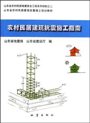農村民居建築抗震施工指南