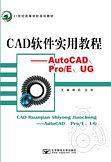 21世纪高等学校规划教材-CAD软件实用教程