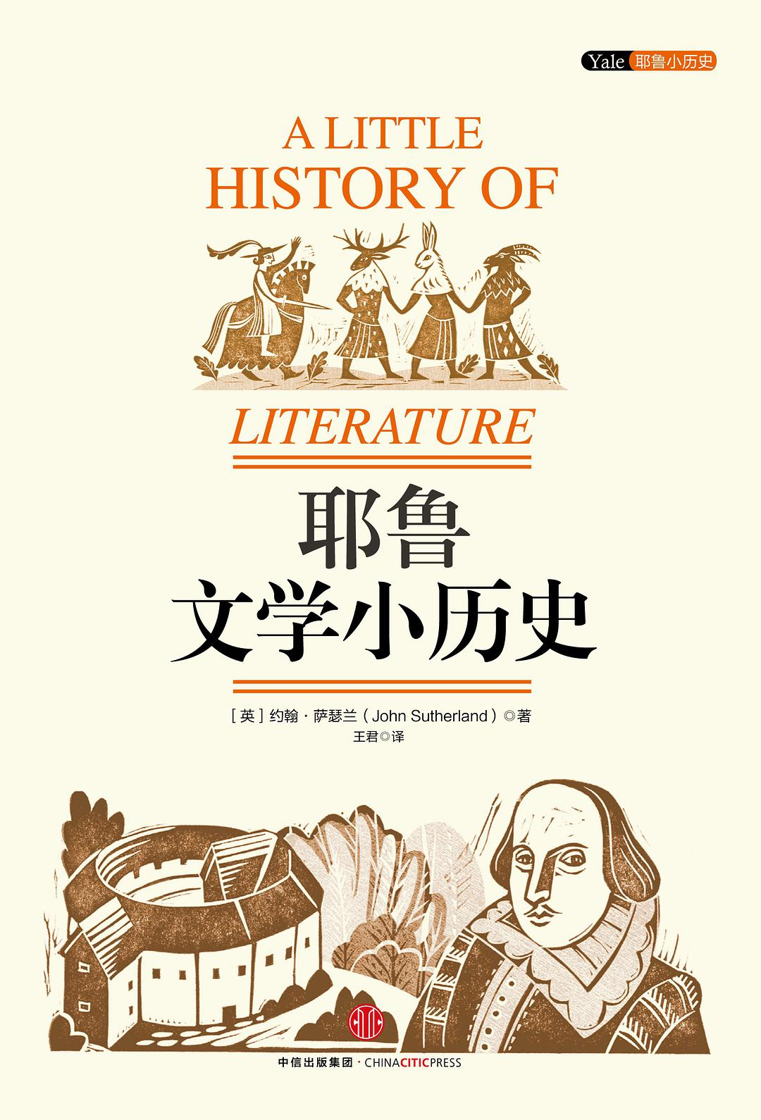 耶鲁文学小历史