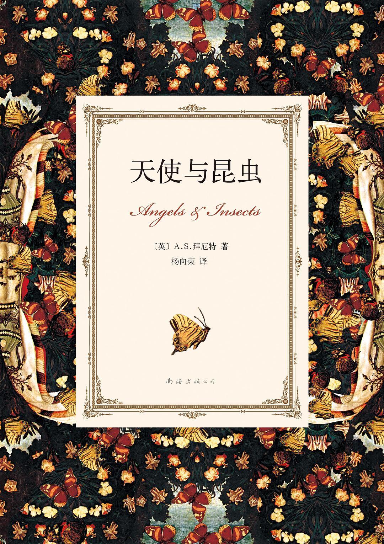 天使与昆虫