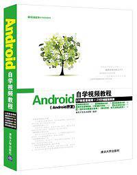 Android自學視頻教程