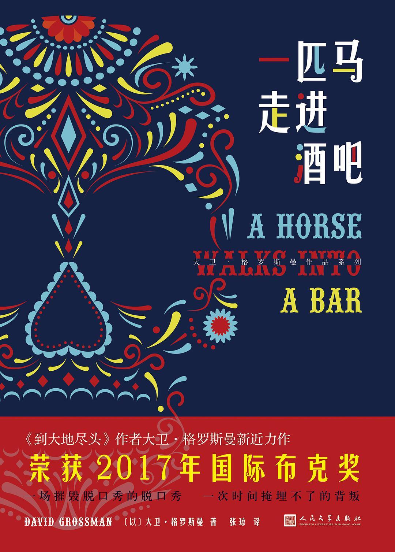 一匹馬走進酒吧
