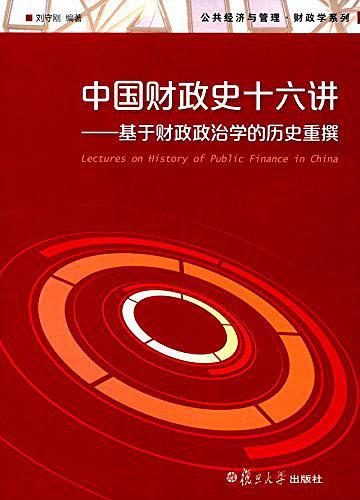 中国财政史十六讲