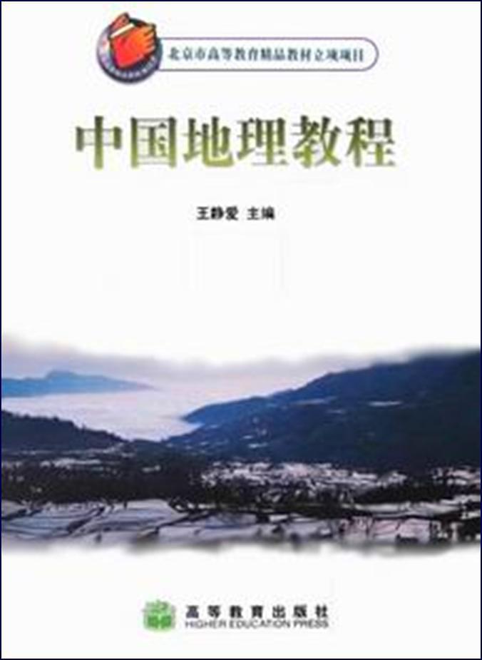 中國地理教程
