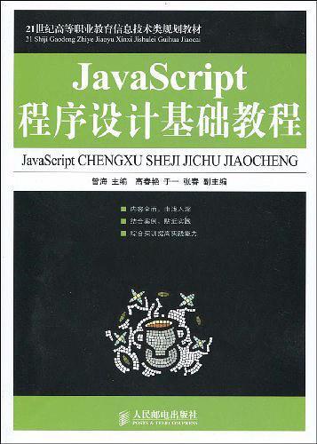 JavaScript程序設計基礎教程