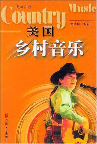 美國鄉村音樂