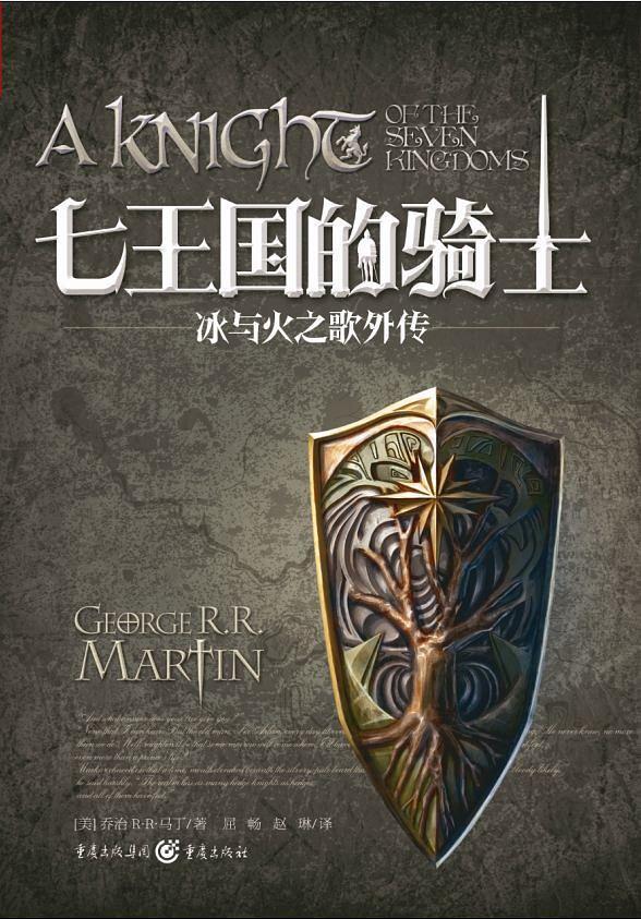 冰与火之歌:七王国的骑士