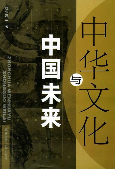 中華文化與中國未來