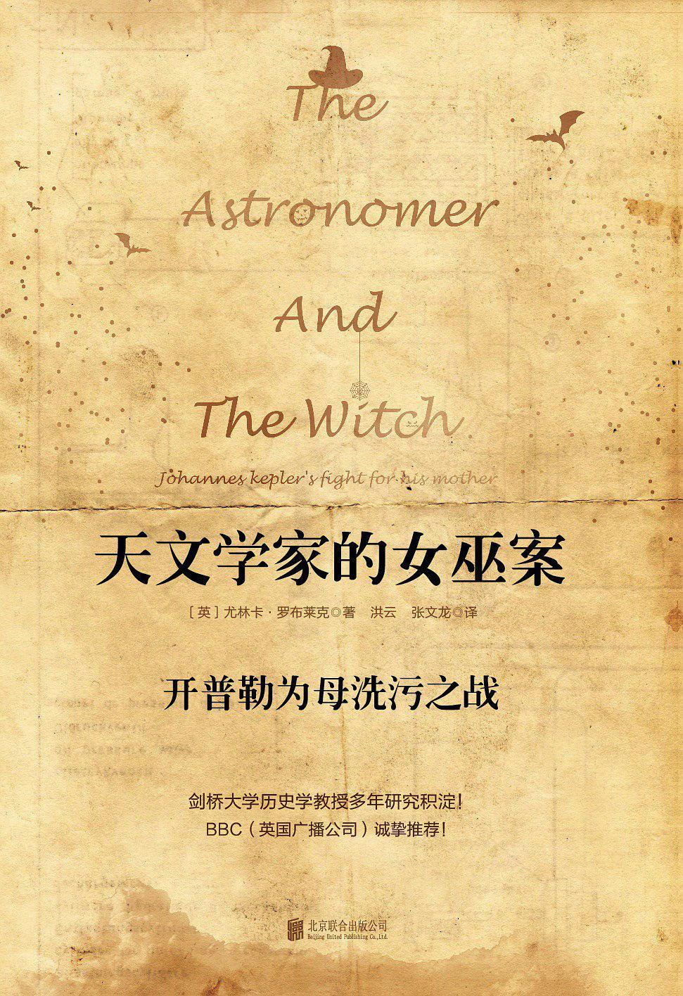 天文學家的女巫案