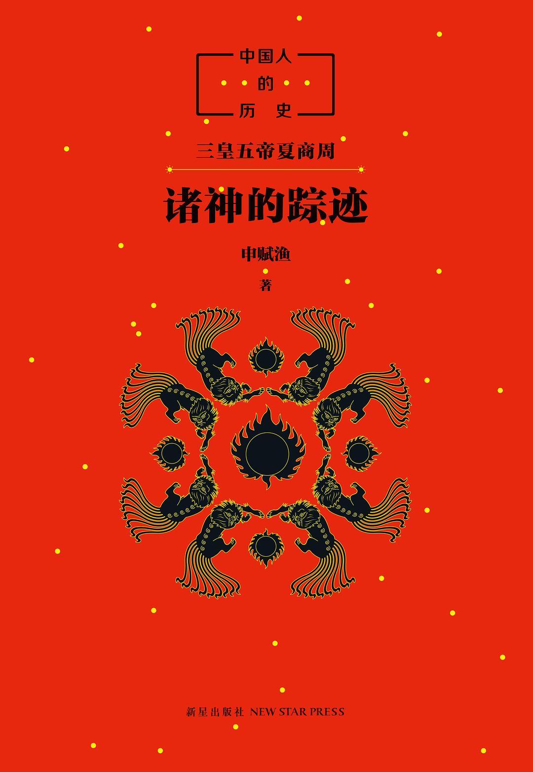 中國人的曆史