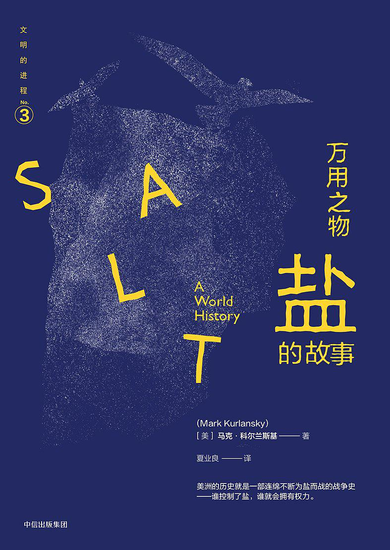 万用之物:盐的故事